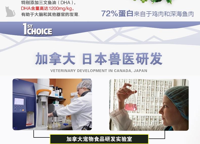 益之选1st Choice 健康成长配方幼猫粮 2.72kg 加拿大进口