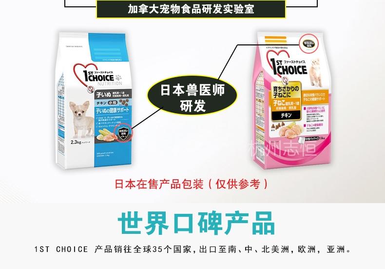 益之选1st Choice 三文鱼美毛配方成猫粮 0.35kg 加拿大进口