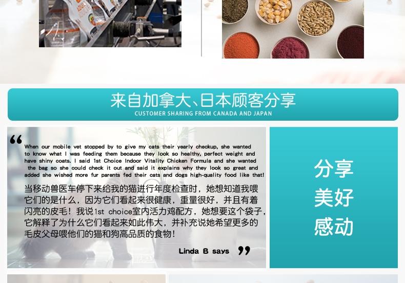 加拿大进口益之选1st Choice 三文鱼美毛配方成猫粮 0.35KG