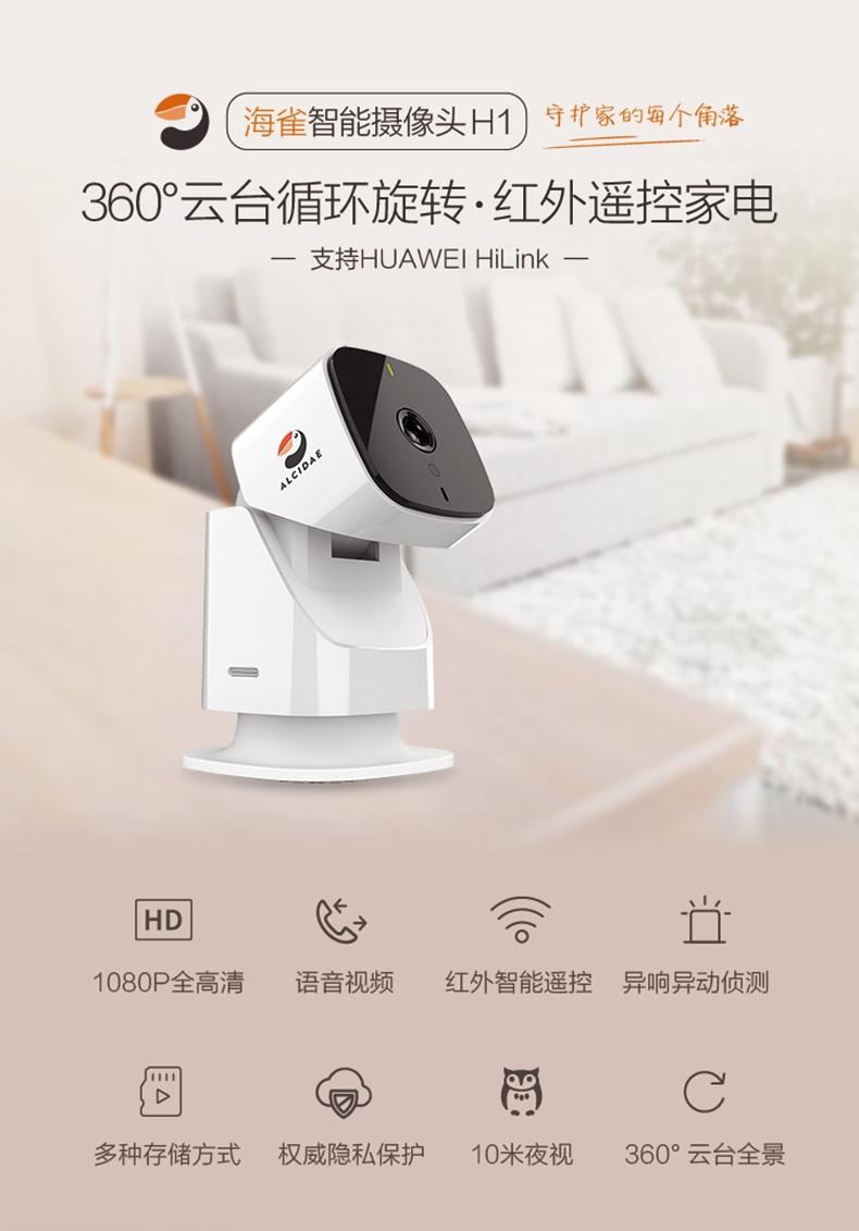 海雀 摄像头H1 支持HUAWEI HiLink 大广角1080P 无线高清家用监控摄像机