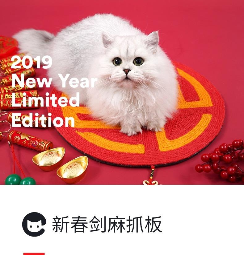 ZEZE 猫抓板 2019春节定制版 新春年货系列