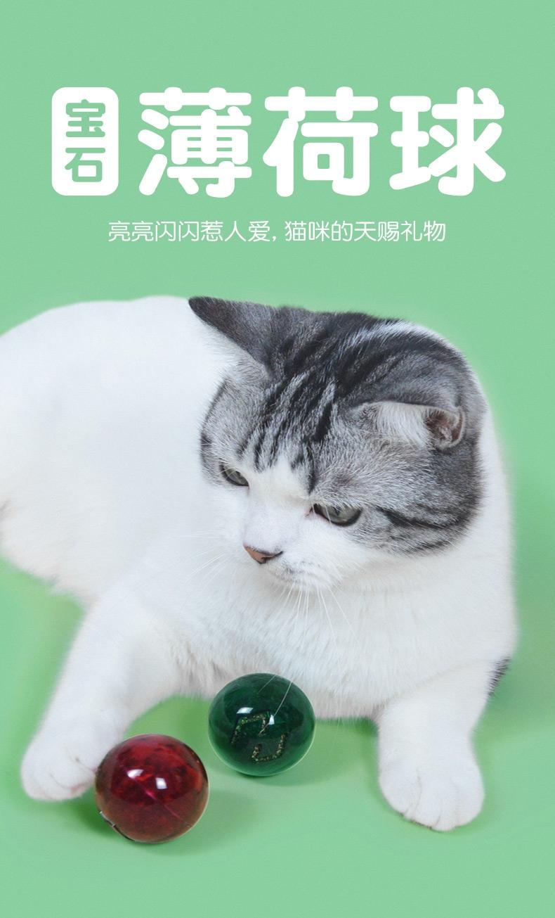 年糕NIANGAO 宝石猫薄荷球  高颜值