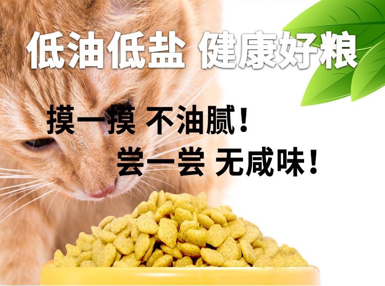 金赏Golden 低盐健体全猫粮 200g