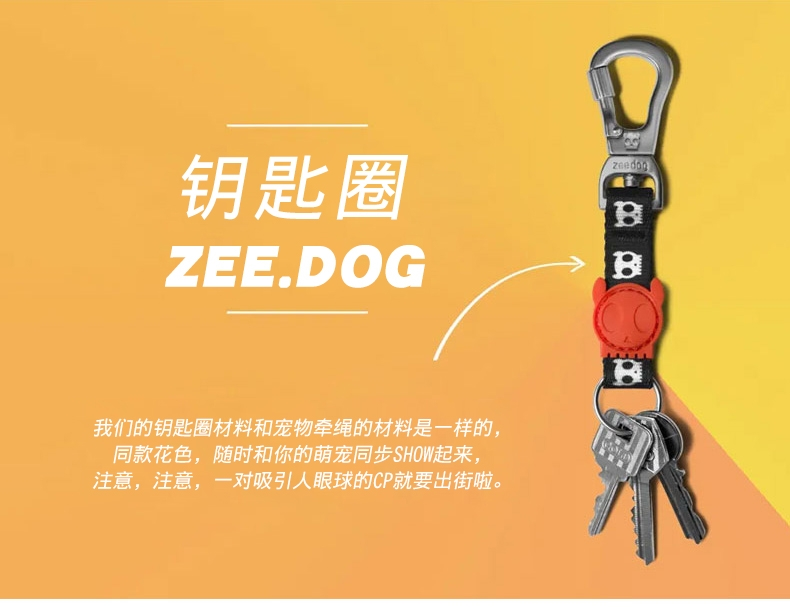 zeedog 多色炫彩宠物钥匙链 欧美潮牌
