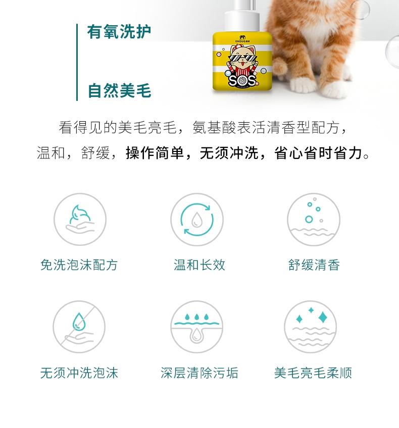 逸诺SOS 猫用有氧摩斯免洗香波250ml