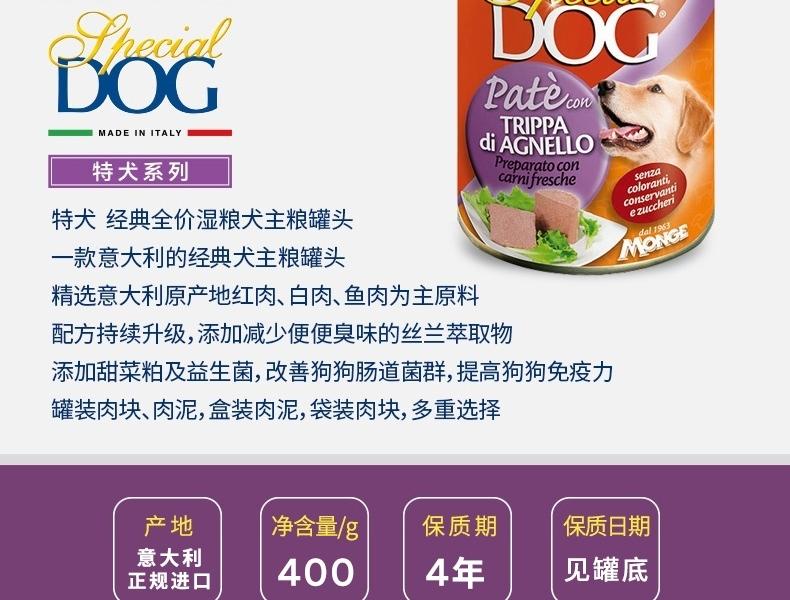 意大利孟爵Monge 爱优特犬 羊肚肉泥成犬狗罐头 400g 80%含肉量