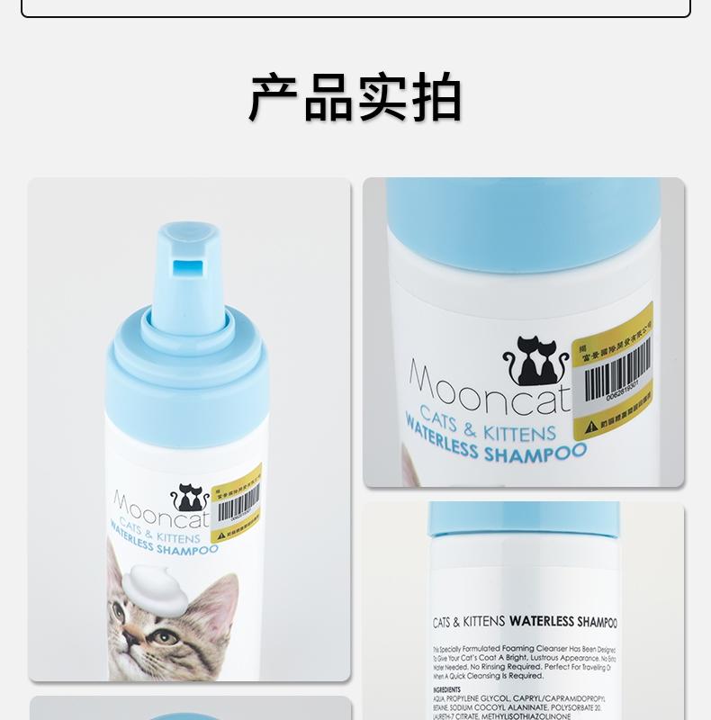 月亮喵喵 猫用温柔洁净干洗澡慕斯150ml 免洗香波