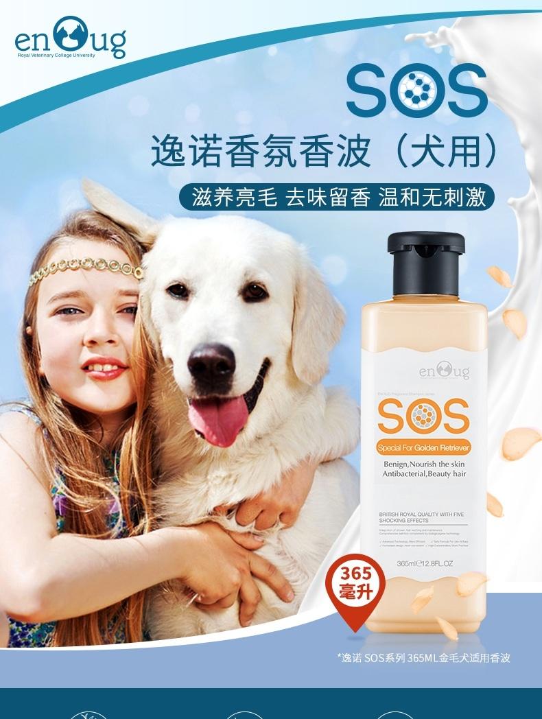 逸诺SOS 专宠专用系列 金毛犬专用狗沐浴露365ml