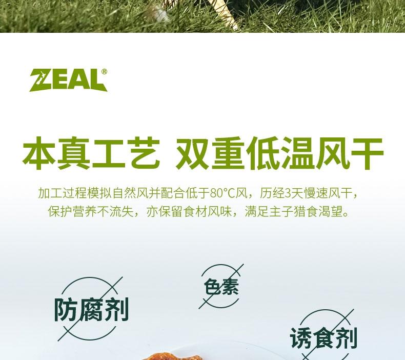 真致ZEAL 风干走地鸡胸肉块 125g 狗零食 新西兰进口