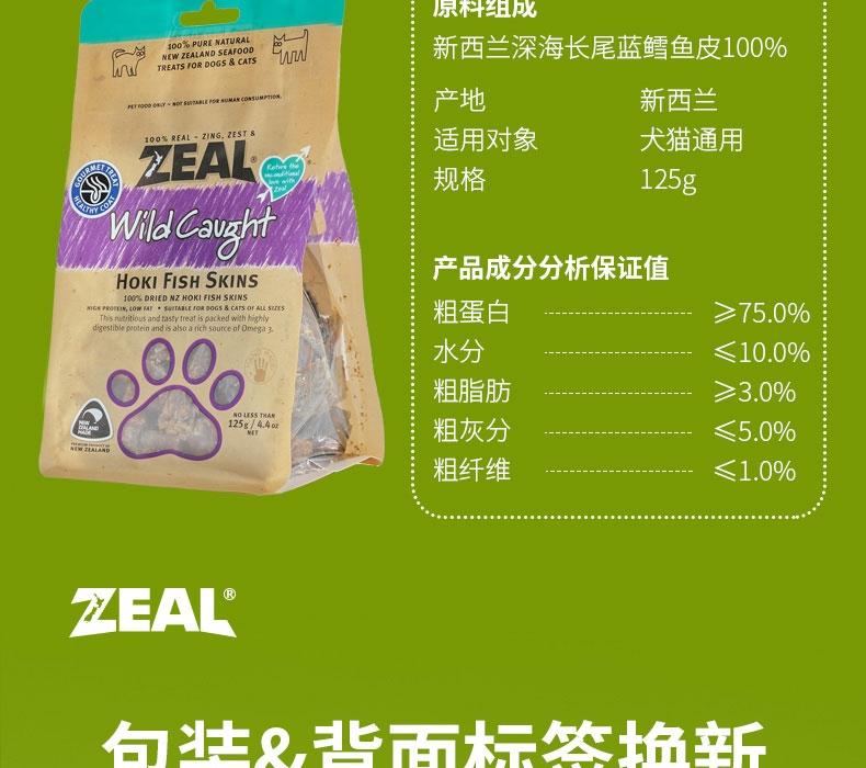 真致ZEAL 风干深海长尾蓝鳕鱼皮125g 狗零食 新西兰进口