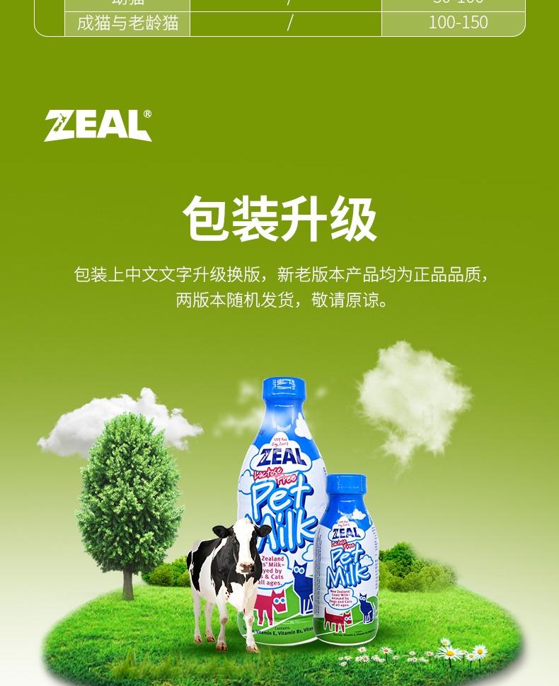 真致ZEAL 天然鲜牛乳犬猫专用零食 1L 宠物牛奶 新西兰进口