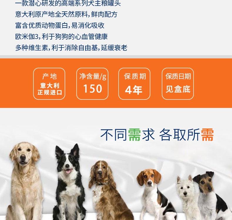 MONGE 孟爵爱优特犬 全价湿粮犬主粮餐盒 火鸡肉肉块和肉泥 150g(成年犬专用)