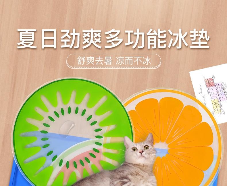 怡亲 橙子造型宠物冰垫 直径60cm 凉而不冰