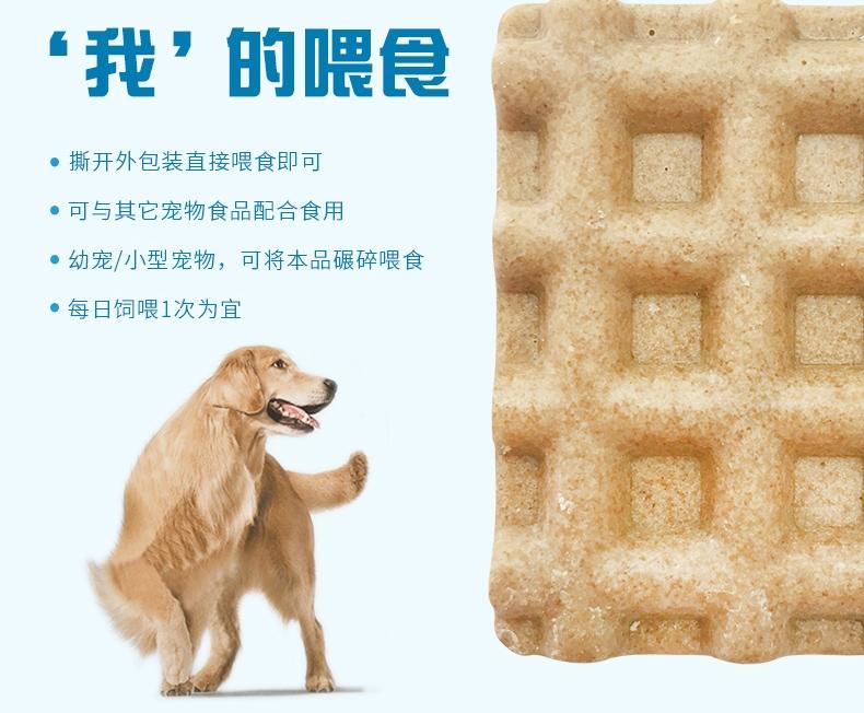 宠儿香 犬靓宝大盒 12g*18袋 狗零食 润泽毛发