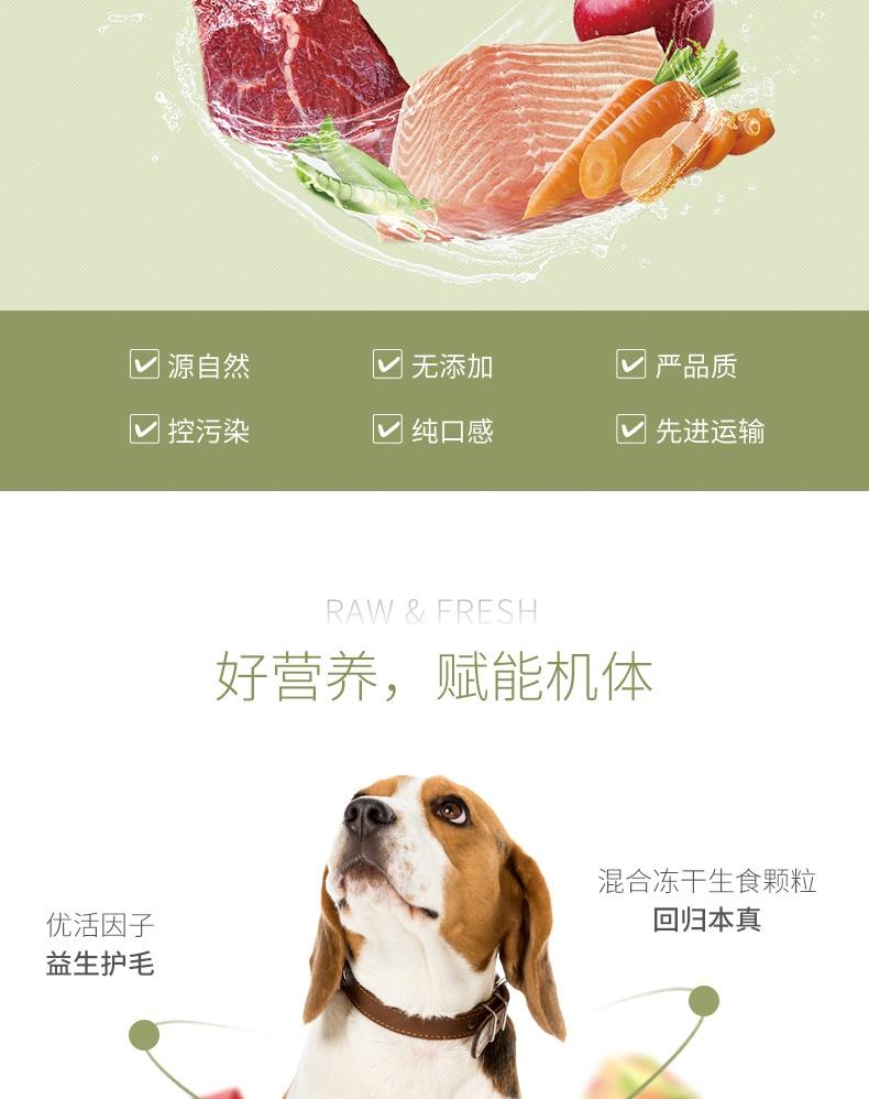伯纳天纯 无谷冻干丛林探秘全犬种全期犬粮 12kg 72%含肉量