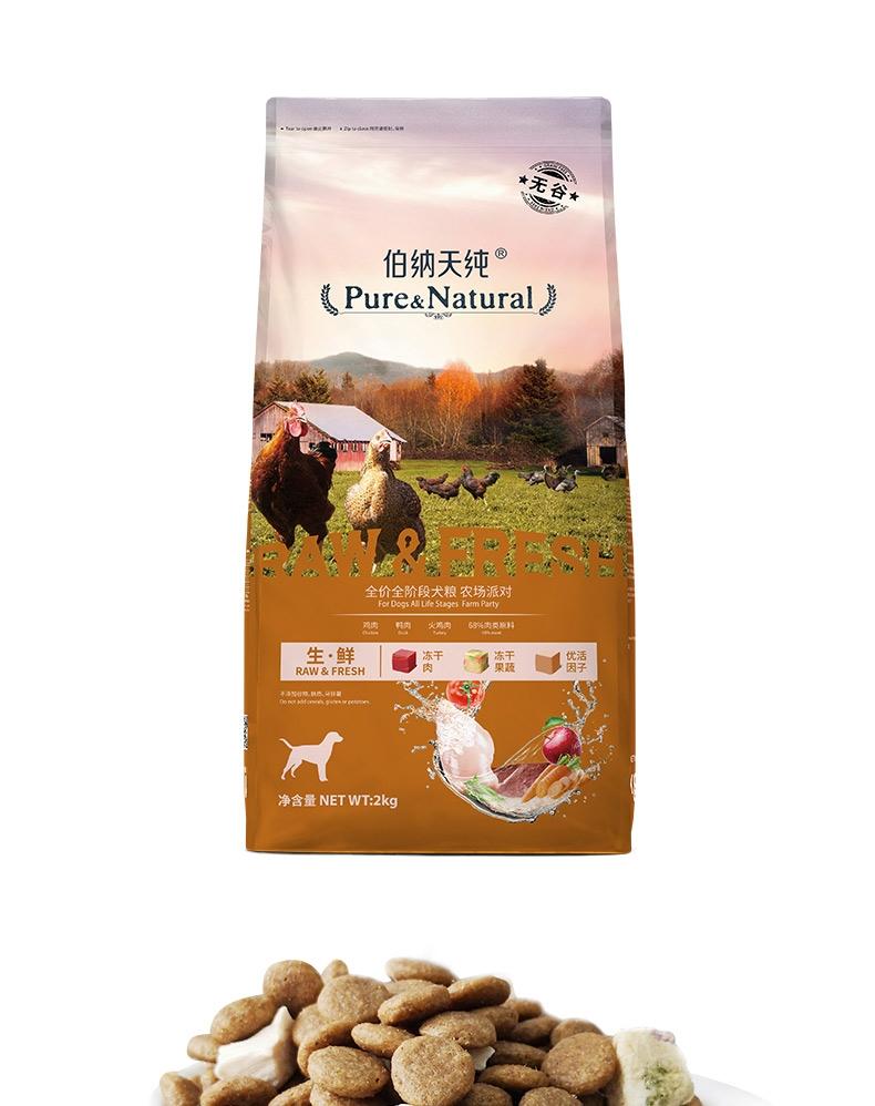 伯纳天纯 无谷冻干农场派对全犬种全期犬粮 2kg 65%含肉量