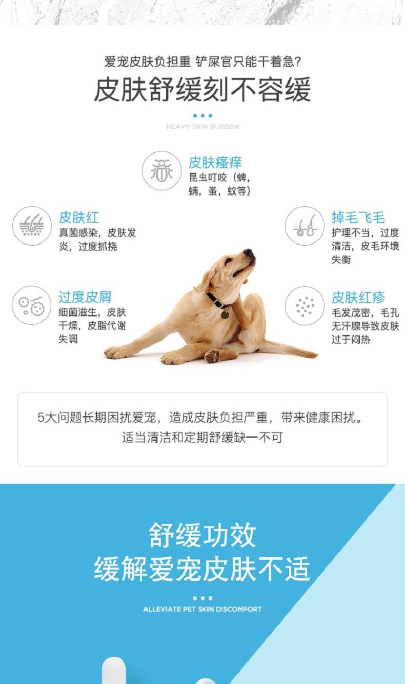 "Jar简 ""壹""系列宠物舒缓精华水 95ml 犬猫通用 缓解皮肤不适"