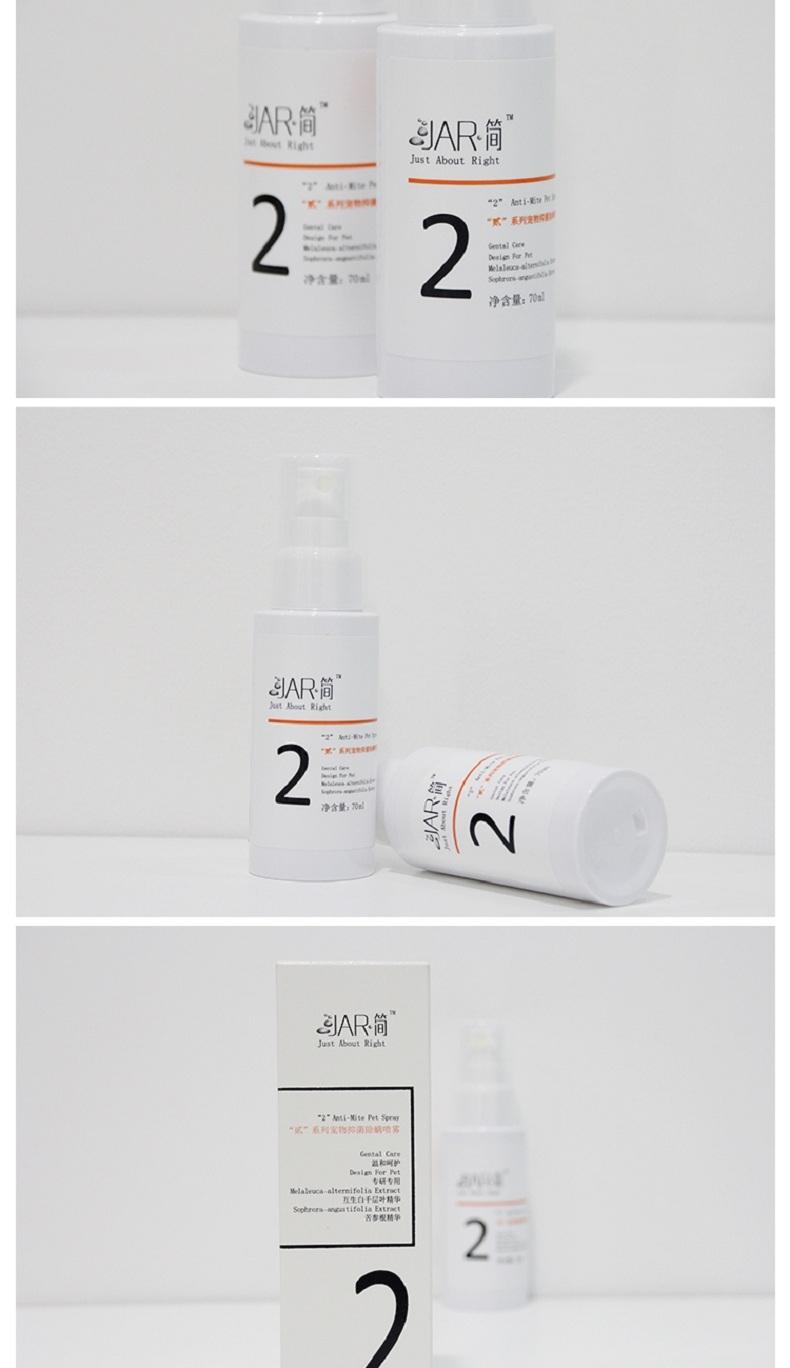 "Jar简 ""贰""系列宠物抑菌除螨喷雾 70ml"