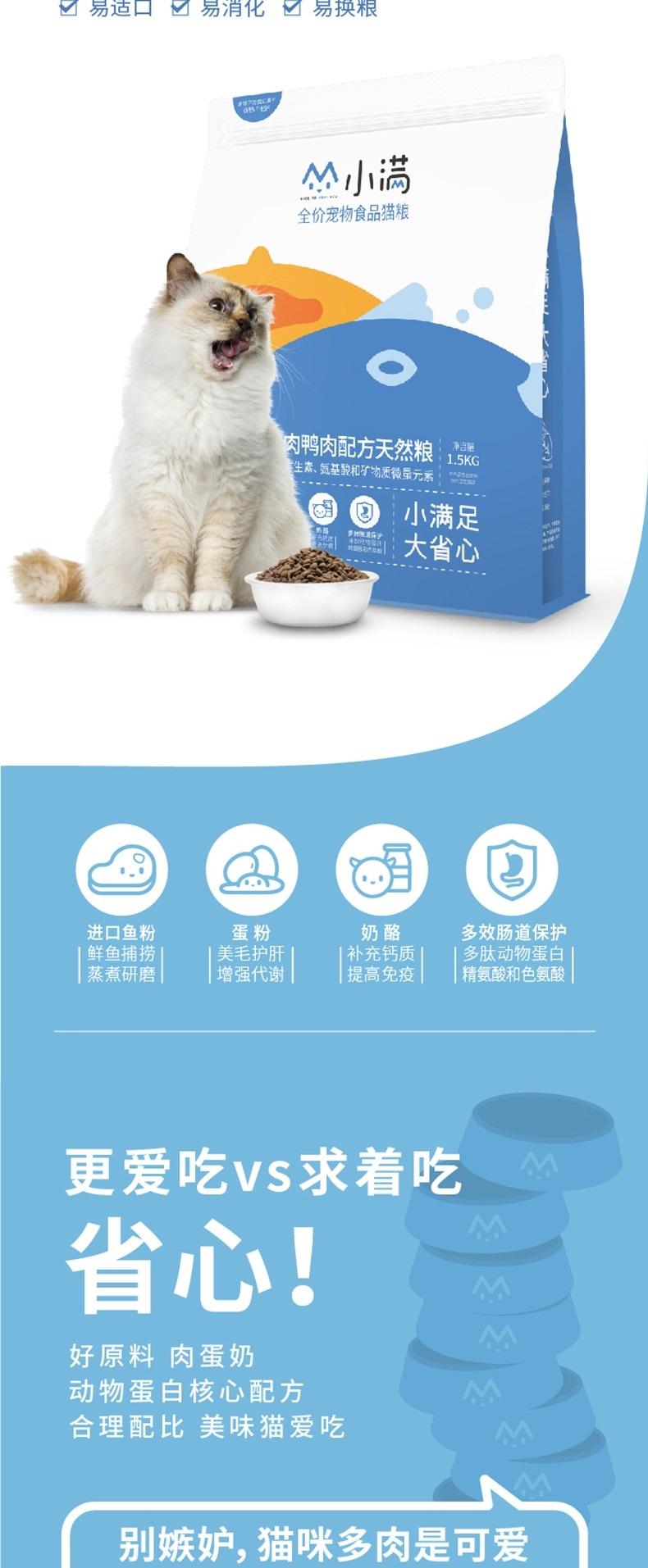 小满 鱼肉鸭肉配方天然猫粮 1.5kg 全期猫粮 美毛护肝