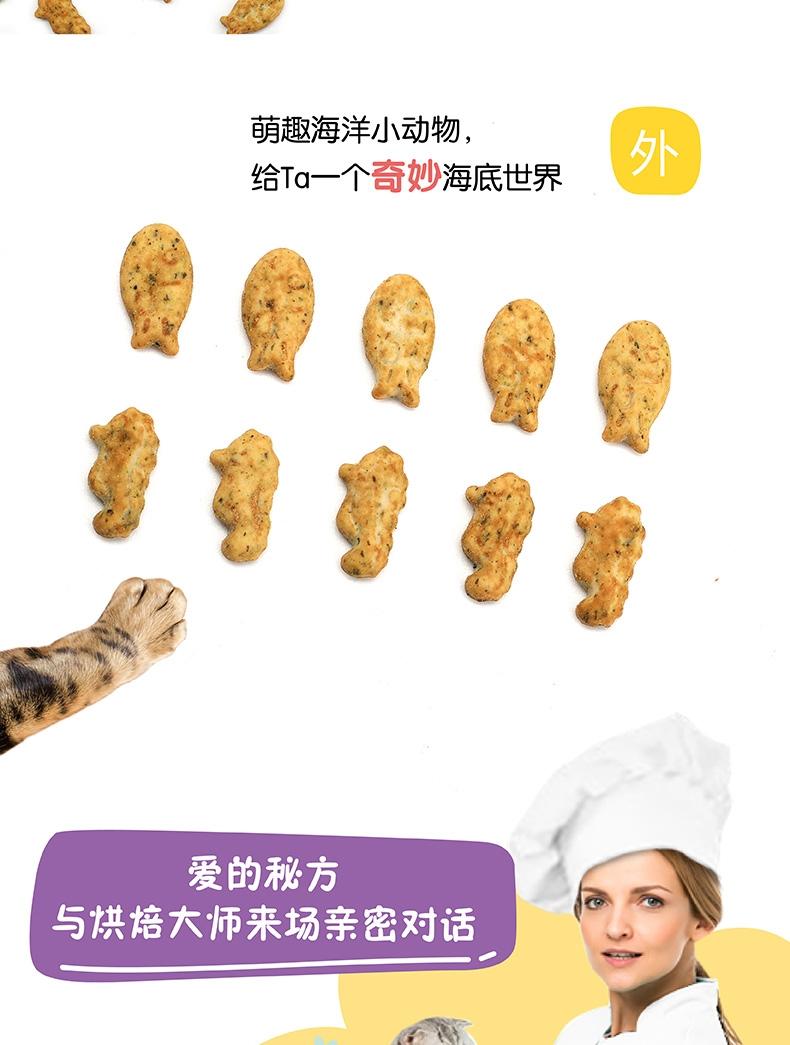 顽皮 Happy100猫用鳕鱼饼干 85g 猫零食 营养丰富