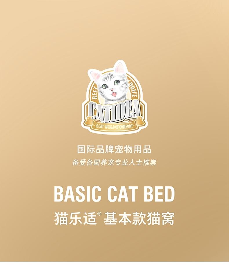 猫乐适 基础猫窝 耐抓耐挠 柔软亲肤