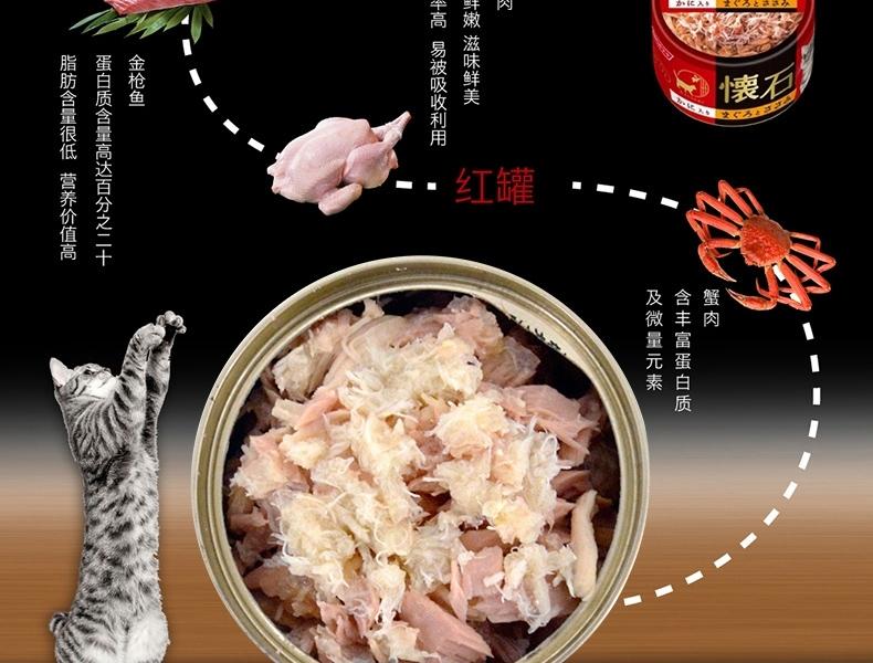 日清 怀石金枪鱼鸡脯肉加鲣鱼节猫罐头 80g*6 肉质鲜嫩 消化率高