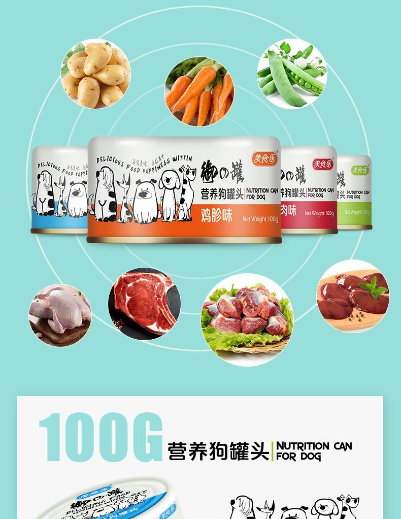 美食乐 营养牛肉味狗罐头 100g *12罐 狗湿粮