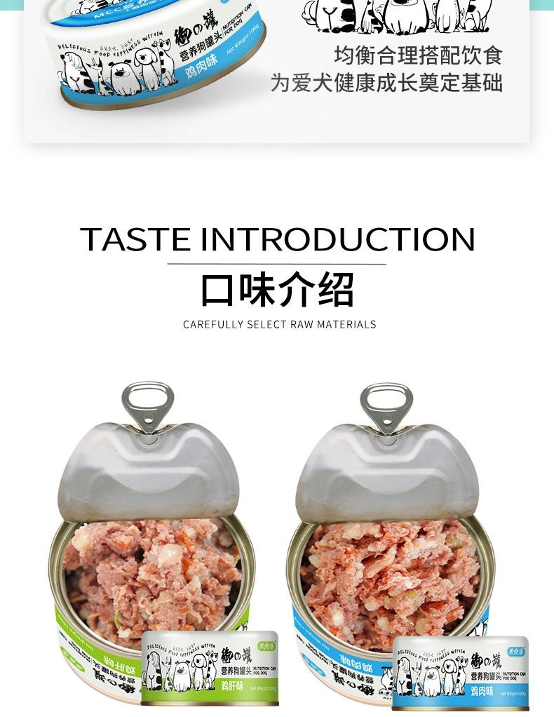 美食乐 营养鸡肉味狗罐头100g *12罐 狗湿粮