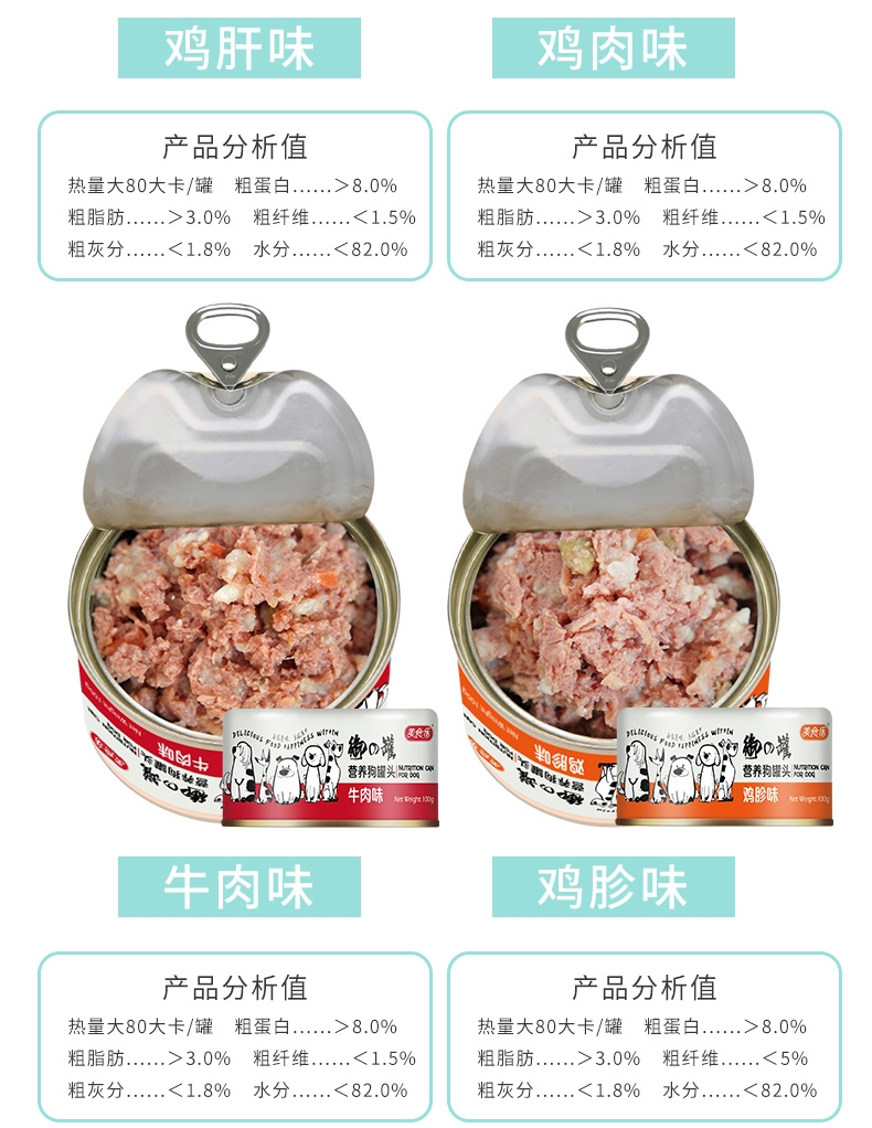 美食乐 营养鸡肝味狗罐头100g *12罐 狗湿粮
