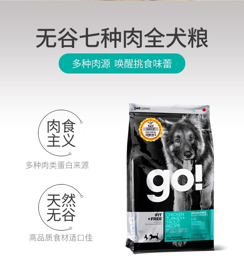Go! 健康无限系列无谷七种肉全犬粮 6磅 加拿大进口