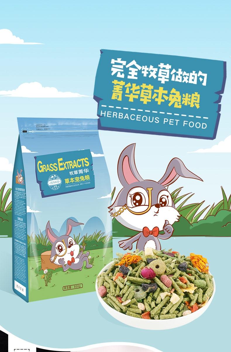 洁西Jessie 牧草菁华草本宠兔粮 0.8kg 富含16种食材 磨牙健齿