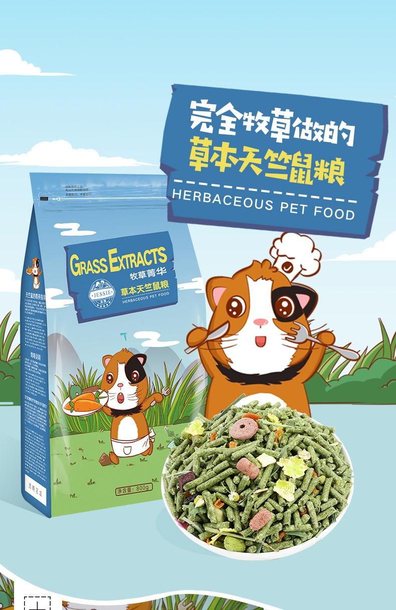 洁西Jessie 牧草菁华草本天竺鼠粮 0.8kg 富含16种食材 健齿磨牙