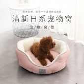 伊丽 素色五角星印花系列粉色圆窝 宠物窝  猫窝狗窝
