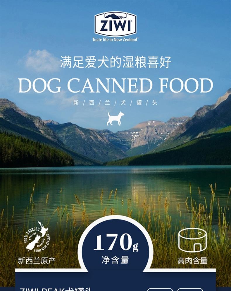 滋益巅峰Ziwi peak 羊肉狗罐头170g 91%肉含量 新西兰进口
