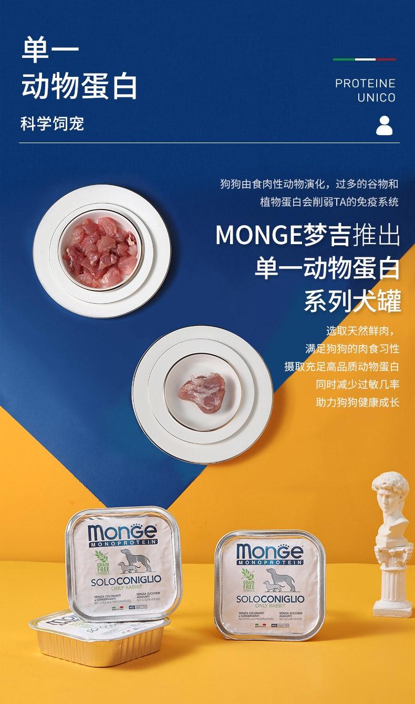意大利梦吉Monge 单一蛋白兔肉肉泥 无谷成犬主粮罐 150g*6罐 狗湿粮