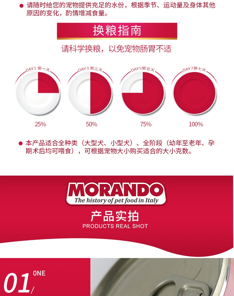 茉兰朵 猪肉火腿配方肉泥狗罐头 150g 88%肉含量 意大利原装进口