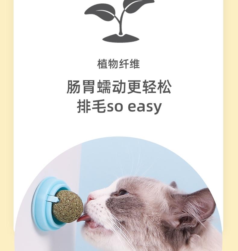 优倍滋 猫薄荷舔舔球10g 好吃更好玩 改善体内毛球