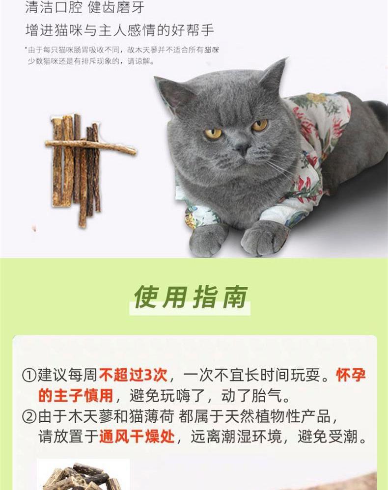 心然 猫的磨牙棒木天蓼棒2支装 10g 猫零食