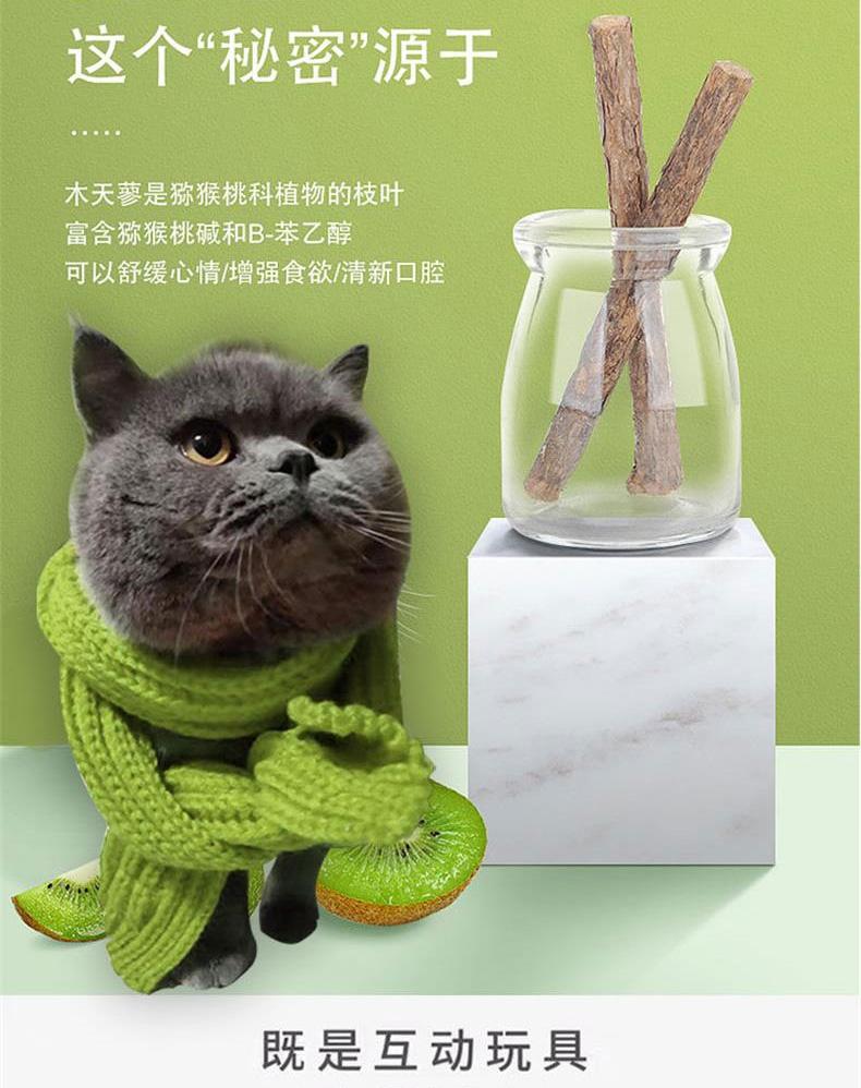 心然 猫的磨牙棒木天蓼棒5支装 10g 猫零食