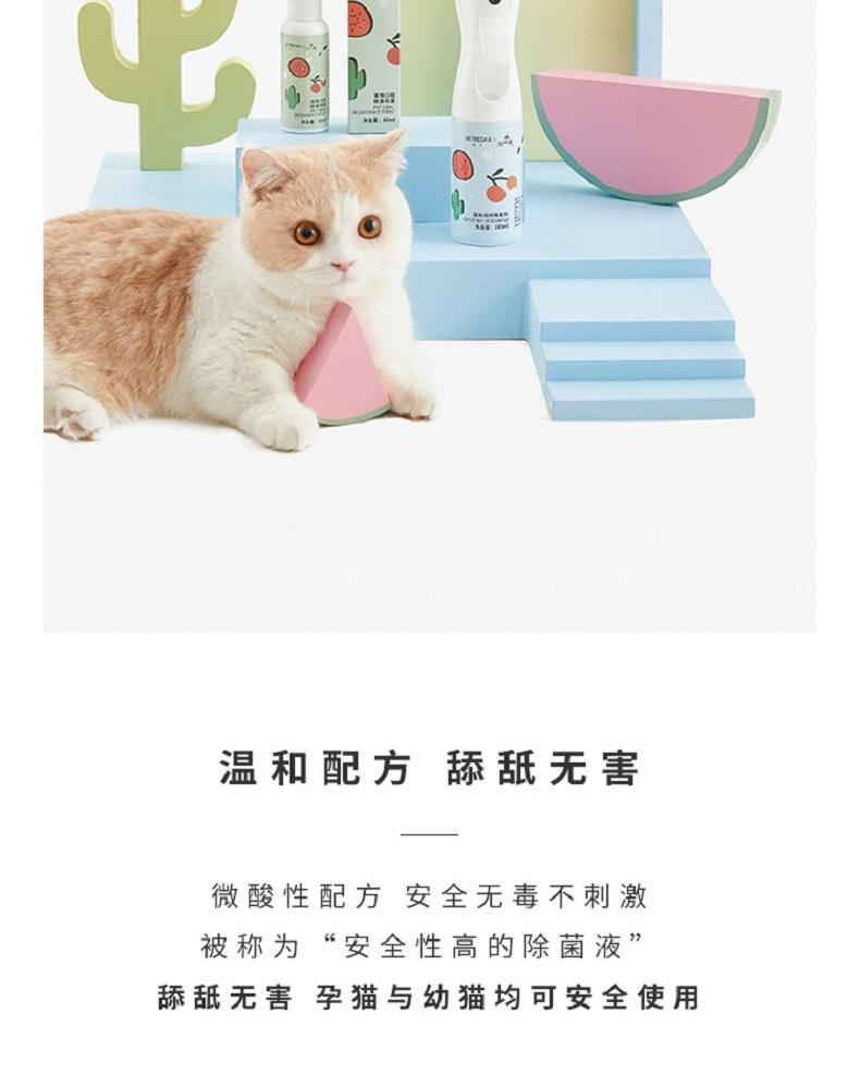 未卡 猫用厕所除臭剂 180ml