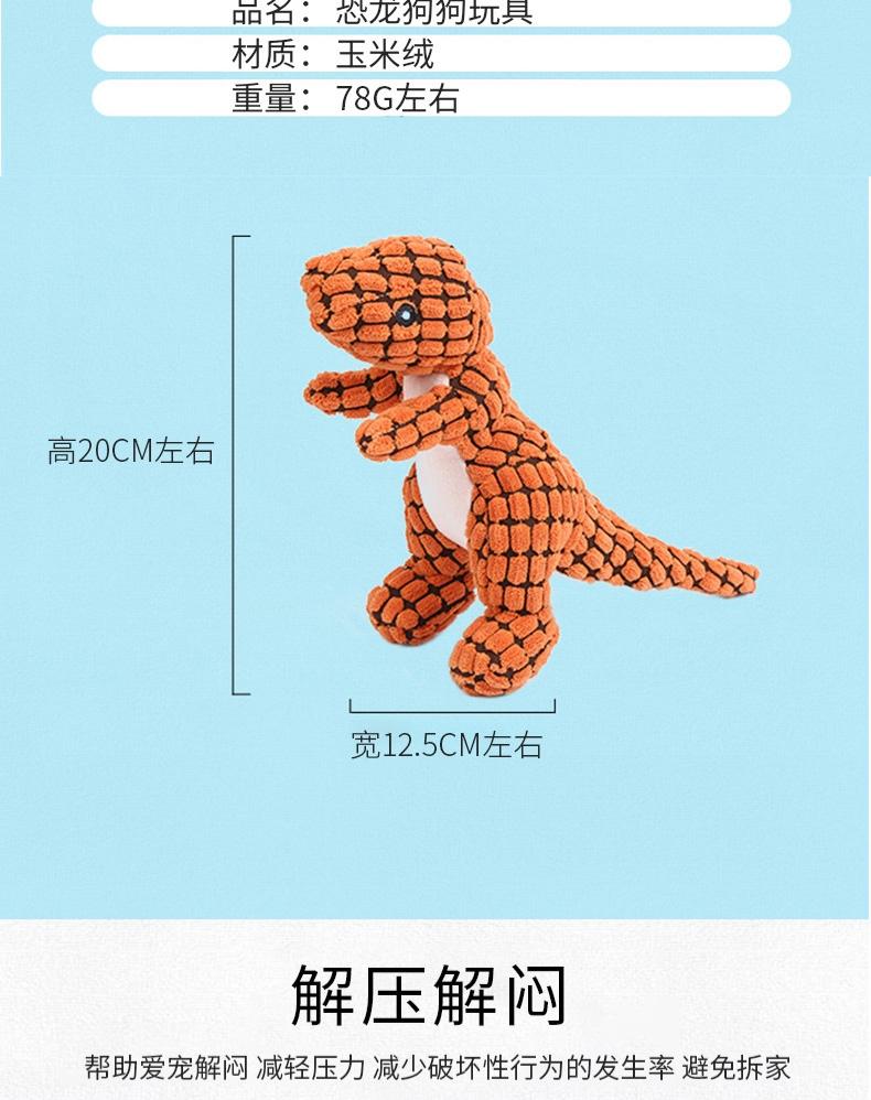 哈特丽 宠物恐龙狗玩具 趣味磨牙 可发声