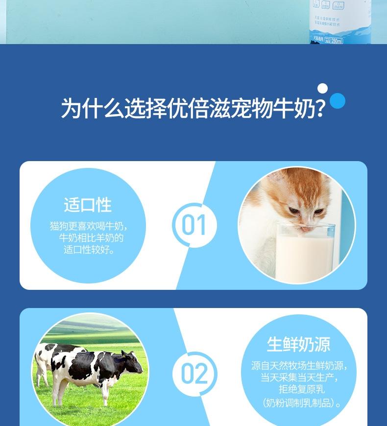 优倍滋 生鲜牛乳零乳糖牛奶 280ml 犬猫通用