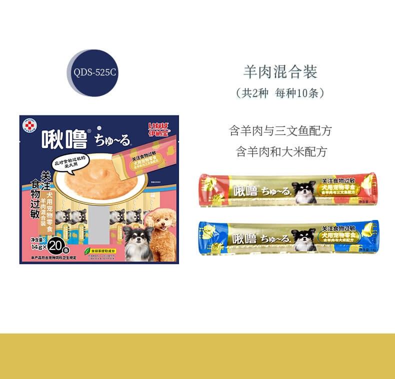 伊纳宝 啾噜4条装 含羊肉与大米配方  14g*4 狗零食