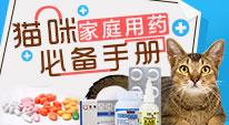 猫咪家庭用药必备手册