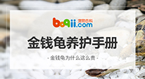 招财进宝金钱米奇网站养护手册