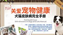 關愛寵物健康 犬貓皮膚病完全手冊