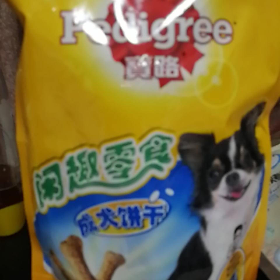 成犬饼干250g 清洁坚固牙齿去除异味 狗零食 超级大的一袋饼干,估计够
