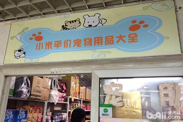 小米平价宠物用品大全