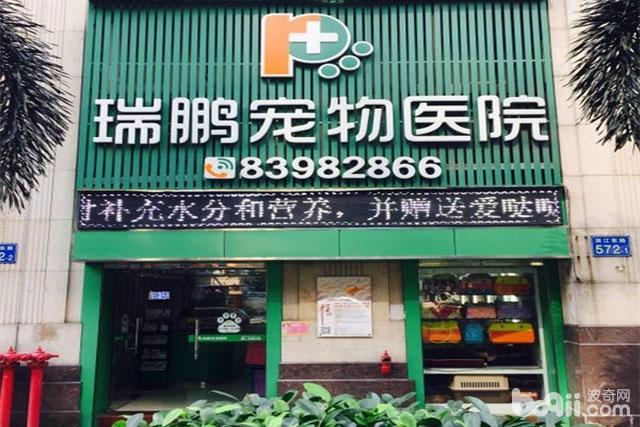 瑞鵬寵物醫院(濱江東分院)
