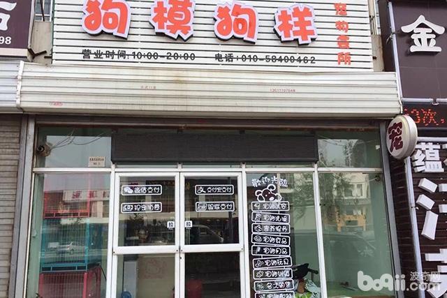 狗模狗样宠物会所(昌平店)